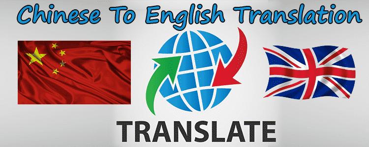 Chinese-To-English-Translation