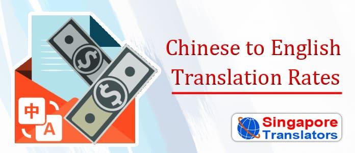 Chinese to English Translation Rates